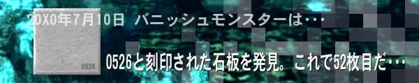 """0526 と刻まれた石板をみつけた! <a style=""""text-decoration: none;"""" href=""""http://eagate.573.jp/gate/dungeon/?sk=discovertile"""">http://eagate.573.jp/gate/dungeon/?sk=discovertile</a>"""