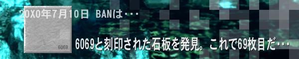 """6069 と刻まれた石板をみつけた! <a style=""""text-decoration: none;"""" href=""""http://eagate.573.jp/gate/dungeon/?sk=discovertile"""">http://eagate.573.jp/gate/dungeon/?sk=discovertile</a>"""