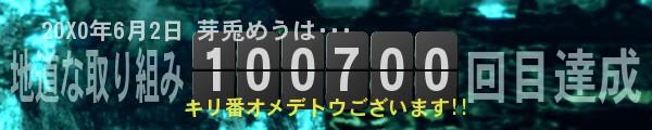 """【100700】キリ番GET!! <a style=""""text-decoration: none;"""" href=""""http://eam.573.jp/app/web/toOther.php?url=http%3A%2F%2Feagate.573.jp%2Fgate%2Fdungeon%2F%3Fsk%3Dnice_round_number"""">http://eagate.573.jp/gate/dungeon/?sk=nice_round_number</a><br /> <br /> お昼にキリ番ゲットめうー♪(≧∇≦)"""