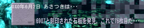 """6907 と刻まれた石板をみつけた! <a style=""""text-decoration: none;"""" href=""""http://eam.573.jp/app/web/toOther.php?url=http%3A%2F%2Feagate.573.jp%2Fgate%2Fdungeon%2F%3Fsk%3Ddiscovertile"""">http://eagate.573.jp/gate/dungeon/?sk=discovertile</a>"""