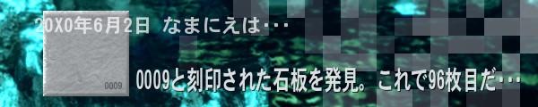 """0009 と刻まれた石板をみつけた! <a style=""""text-decoration: none;"""" href=""""http://eam.573.jp/app/web/toOther.php?url=http%3A%2F%2Feagate.573.jp%2Fgate%2Fdungeon%2F%3Fsk%3Ddiscovertile"""">http://eagate.573.jp/gate/dungeon/?sk=discovertile</a>"""