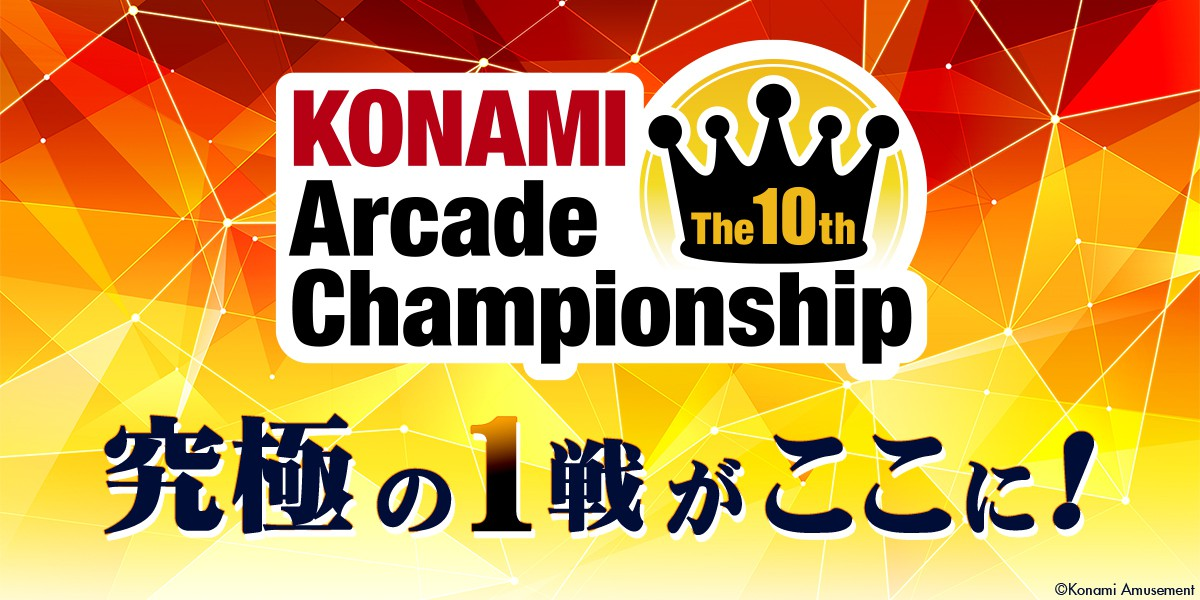 The 10th KONAMI Arcade Championship(KAC)